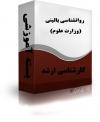 جزوات کارشناسی ارشد روانشناسی بالینی(وزارت علوم)