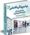 بیوشیمی پزشکی با نکات بالینی دکتر محمدی (جلد 1 و 2)