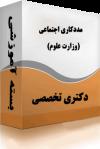 جزوات دکتری مددکاری اجتماعی (وزارت علوم)
