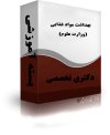 جزوات دکتری بهداشت مواد غذایی (وزارت علوم)