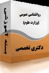 جزوات دکتری روانشناسی عمومی (وزارت علوم)